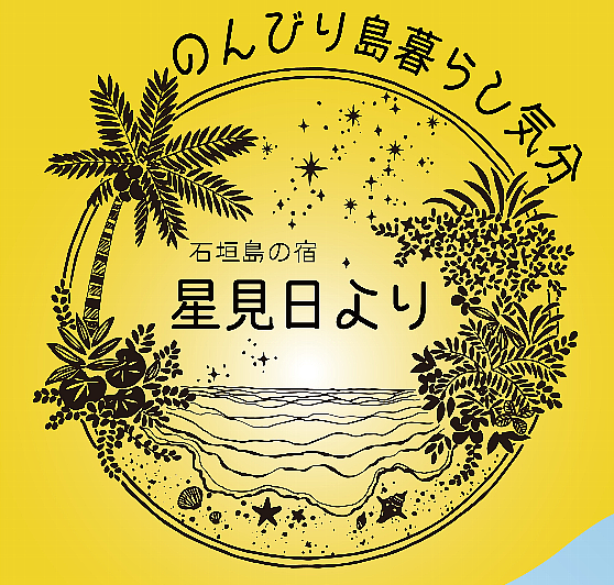 石垣島ウィクリー・マンスリー 星見日(ほしみび)より